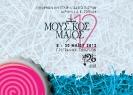 11 Πρώτη σελίδα προγράμματος συναυλιών Μουσικού Μαΐου 2012